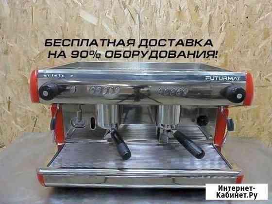Кофемашина б.у. Quality Espresso Futurmat Rimini Брянск