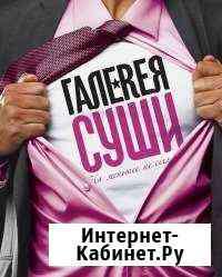Упаковщик Сургут