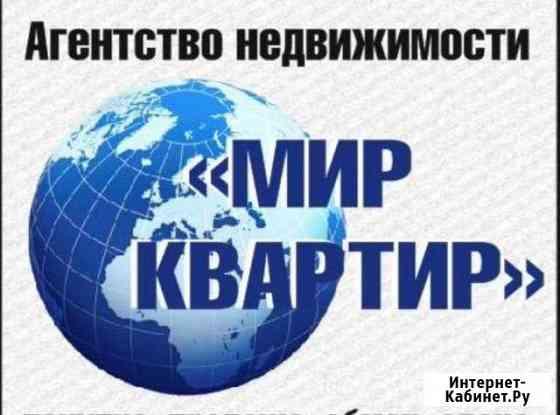 Риелтор по продаже недвижимости Брянск