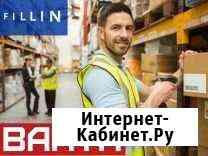 Комплектовщик. Вахта. Бесплатное питание и жилье Белгород