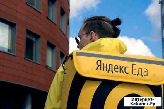 Курьер (Партнер Яндекс.Еда) Новосибирск