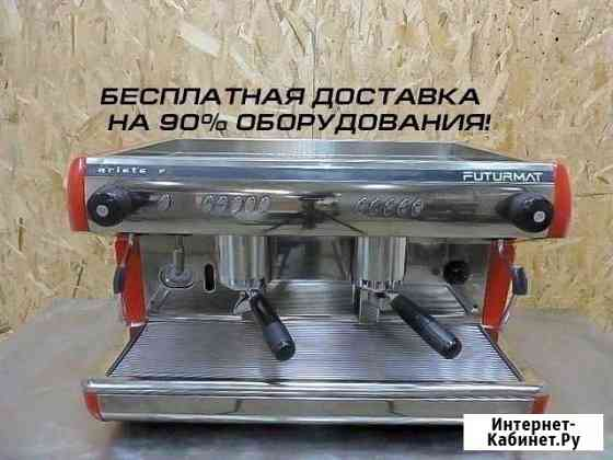 Кофемашина и кофемолка ottima/rimini/ariete б/у Кострома