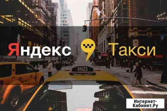 Подключение водителей к Яндексу Такси Екатеринбург