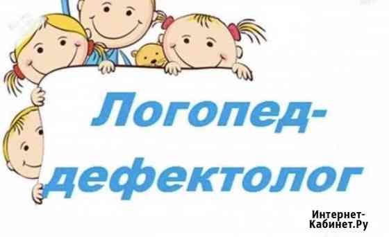 Услуги логопеда дефектолога Анадырь