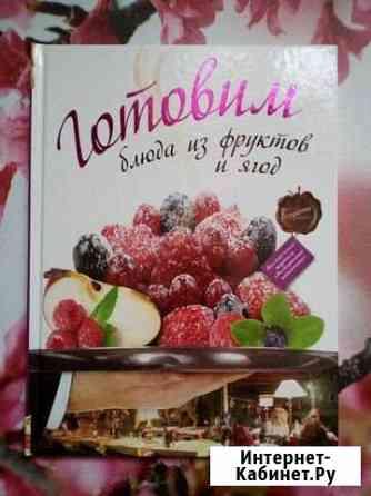 Книга Готовим из фруктов Королев