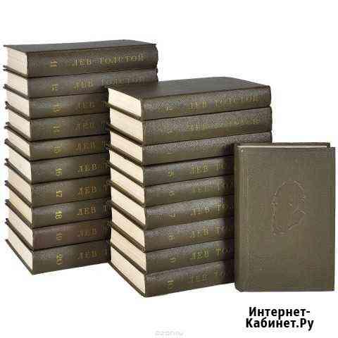 Полное собрание сочинений Л. Н. Толстого в 20 тома Нальчик