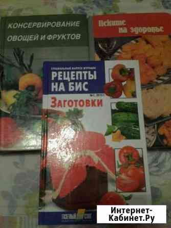 Книги: Консервирование, Заготовки, Пеките на здоро Дзержинск