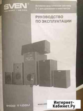 Акустическая система sven Петропавловск-Камчатский