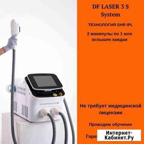 Аппарат для удаления волос DFS 3 System(арт-56321) Астрахань