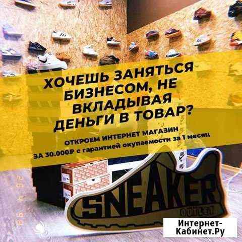 Ищем партнера в твоём городе Томск