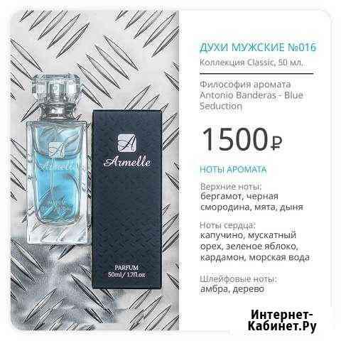 Духи Армэль номер 016 (50 мл) Челябинск