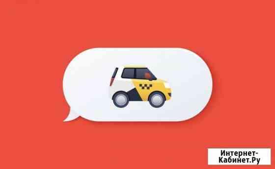 Готовый бизнес Яндекс свой таксопарк Саратов