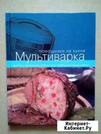 Книга Мультиварка Королев