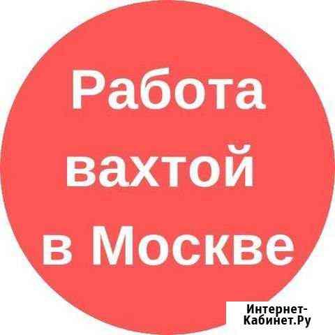 Комплектовщики вахта Киров