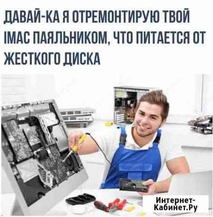 Помощь с пк / ноутбуками от геймера и энтузиаста Улан-Удэ