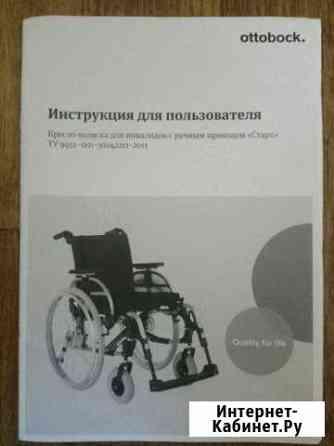Продам Кресло коляску Ottobock (новая в упаковке) Челябинск