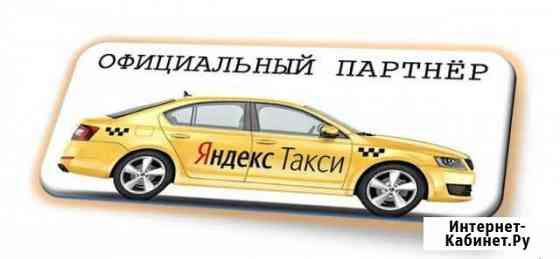 Водитель в Яндекс Такси Рязань