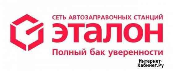 Бригадир слесарного участка (АЗС) Сургут