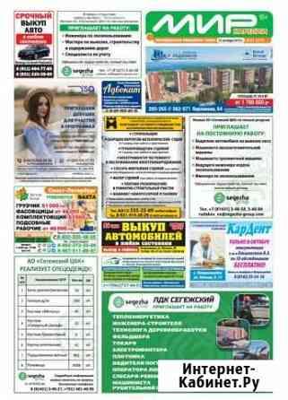 Реклама и объявления в Мир Карелии Петрозаводск