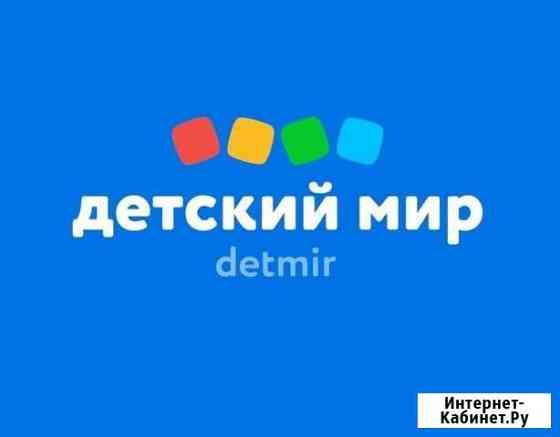 Продавец кассир (ТЦ Спортмастер) Пятигорск