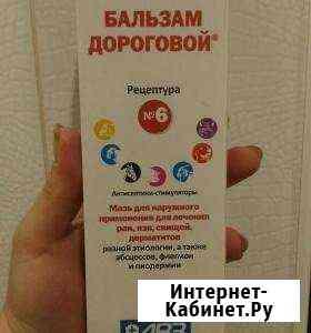 Бальзам Дороговой (Рецептура №6), 100 мл Пермь