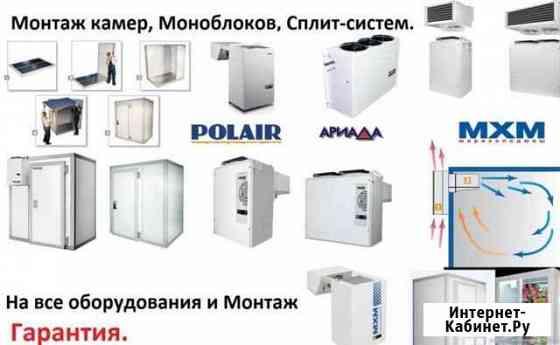 Холодильный и Морозильный Моноблок 100 шт Вналичии Омск