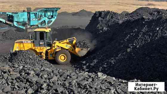 Продаем уголь напрямую с угольного разреза Москва