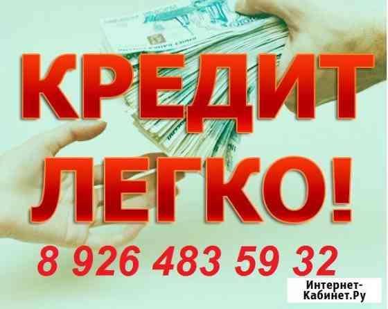 Быстрое оформленеие кредита с любой кредитной историей Москва