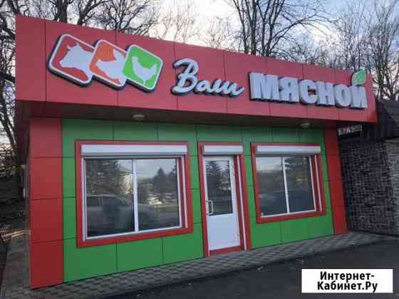 В мясной магазин требуется рубщик Краснооктябрьский