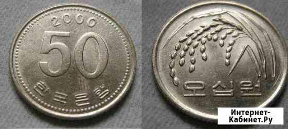 Монета 50 вон Корея Биробиджан