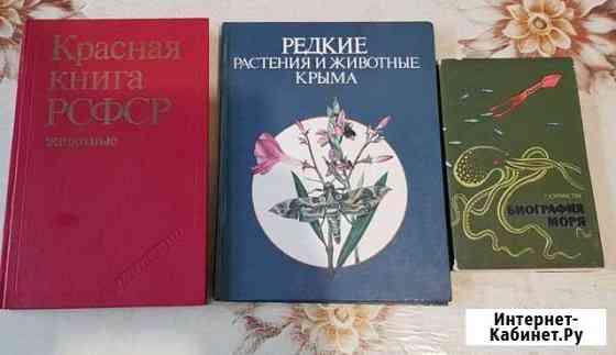 Животные Крыма, Красная кн. РСФСР, Биография моря Майкоп