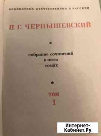 Собрание сочинений Чернышевского Н.Г Улан-Удэ