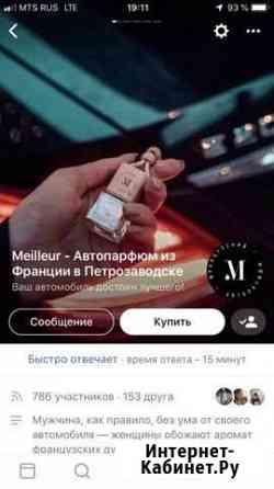 Доходный бизнес Меёр Петрозаводск