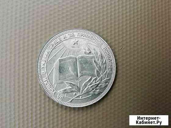 Медаль серебряная об окончании школы Улан-Удэ