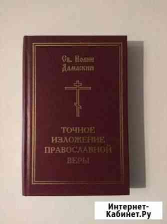 Точное изложение православной веры Св. Иоанн Дамас Королев