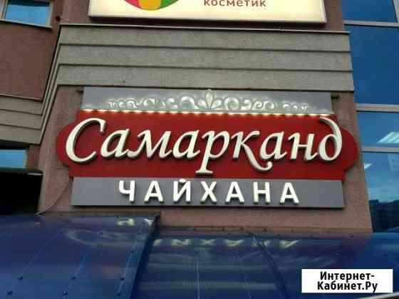 Требуются официанты Оренбург