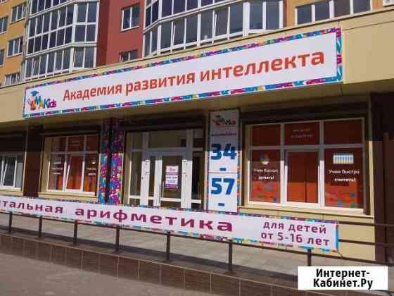 Детский центр развития Amakids (франшиза) Брянск