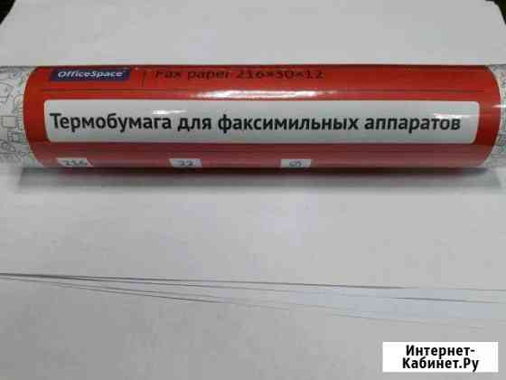 Термобумага для факсимильных аппаратов Ульяновск