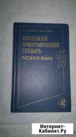 Школьный орфографический словарь русского языка Нальчик