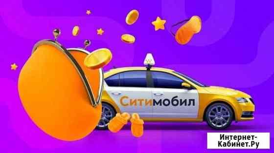 Водитель такси Ситимобил,Моментальные выплаты Омск
