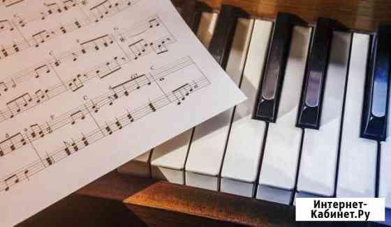 Обучение игре на фортепиано Архангельск
