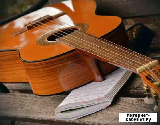 Гитара. Уроки игры. Обучение Петрозаводск