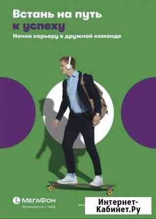Продавец-консультант салона Мегафон (Ливны) Ливны