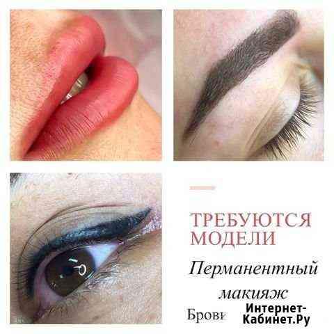 Перманентный макияж Санкт-Петербург