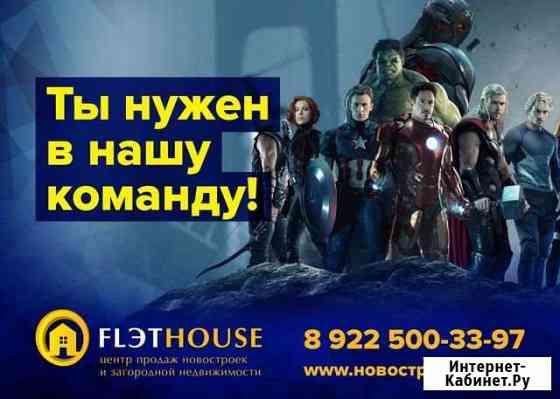 Менеджер в отдел продаж недвижимости Ижевск