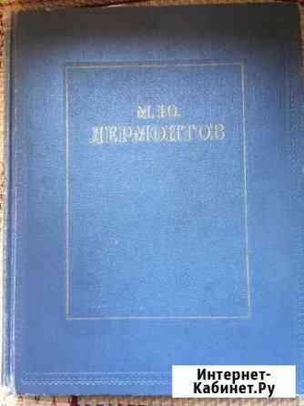 М.Ю.Лермонтов.Избранное.1953г Владикавказ