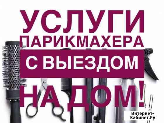 Парикмахер-универсал. Выезд на дом Владикавказ