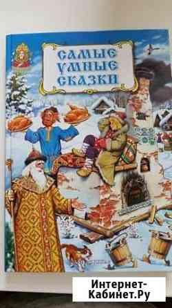 Детские сказки в ассортименте Ангарск