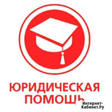 Юридическая помощь Брянск