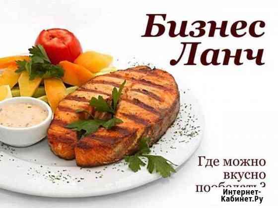 Горячие обеды с доставкой без выходных Нижний Тагил